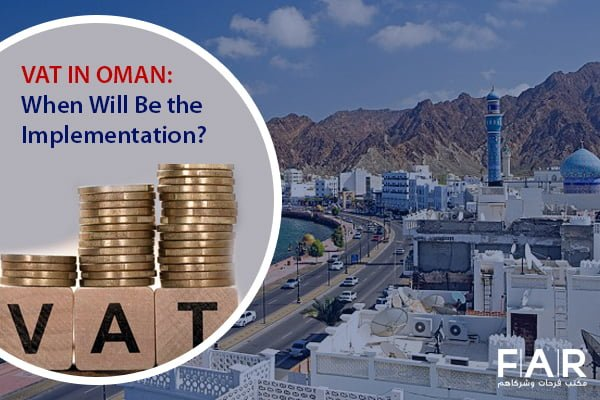 VAT in Oman